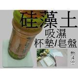 綠藻原色珪藻土超吸水杯墊10*10(可當除濕塊)