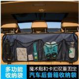 汽車後備箱收納置物掛袋