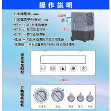 MBC2000 獅皇微電腦定時遙控水冷扇30公升