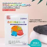 日本科技洗衣吸色片防染色片(35片/盒)