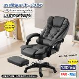PU皮USB老闆按摩椅(擱腳乳膠款)