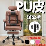 PU皮附腰頸枕可躺可擱腳可升降可旋轉辦公椅(乳膠款)