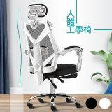 第三代多種認證雙Y骨人體工學透氣椅(擱腳乳膠款)
