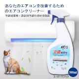 空調清潔神器-冷氣清潔劑