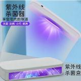 便攜式紫外線消毒盒殺菌盒