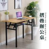 免安裝雙層折疊長桌(120*60*75cm)
