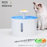 USB智能小花寵物飲水機(無水停機)