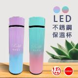 智能LED不銹鋼漸變色保溫杯(500ML)