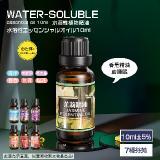 香薰精油助睡眠水溶性植物精油(10ml)