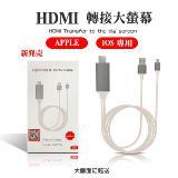 蘋果hdmi轉接線手機轉電視