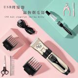 USB理髮器/寵物剃毛器(直剪+指甲鉗+排梳)