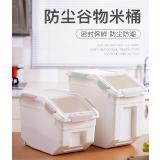 家用帶密封圈防潮米桶收納箱(小號20斤裝)