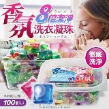 日本配方-8倍潔淨香氛洗衣凝珠-100顆入