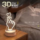創意LED3d小夜燈檯燈(USB款)
