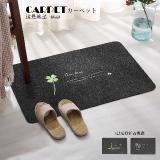 防滑墊腳墊地毯(40*60cm)