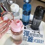 彈蓋式便攜輕水瓶(780ml)