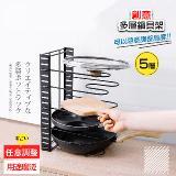 創意多層折疊坐式鍋蓋架(單邊)