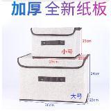 折疊整理儲物箱收納盒(36*23*24cm)