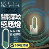 超聲波智能驅蚊感應燈