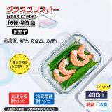 耐熱長方形玻璃保鮮盒便當盒(400ML)