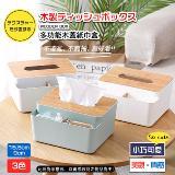 原木蓋紙巾盒(小號)