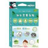 迪士尼口罩香氛片(30片入)