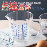 多功能烘焙耐熱量杯-500ml
