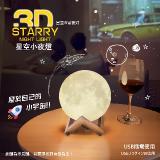 拍拍觸控USB充電三色3D月球燈(20cm)