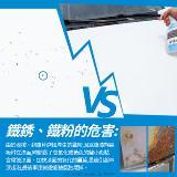 鐵粉強效去除劑-256ml