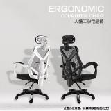 一體成型腳第4代多種認證雙Y骨人體工學椅(乳膠款)