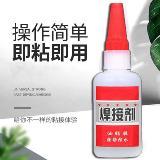 速乾膠水網紅同款 油性陶瓷膠水油脂膠焊接劑 diy樹脂植物原膠(50毫升)