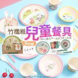 竹纖維兒童餐具5件組