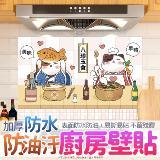 加厚防水防油汙廚房壁貼