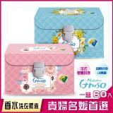 【Naturo】萊悠諾強酵香水洗衣濃縮膠囊(60入)