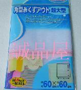 日式60*60cm洗衣袋