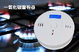一氧化碳警報器(精準版)