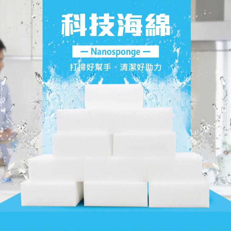 奈米海綿(單片裝10*7*3CM)