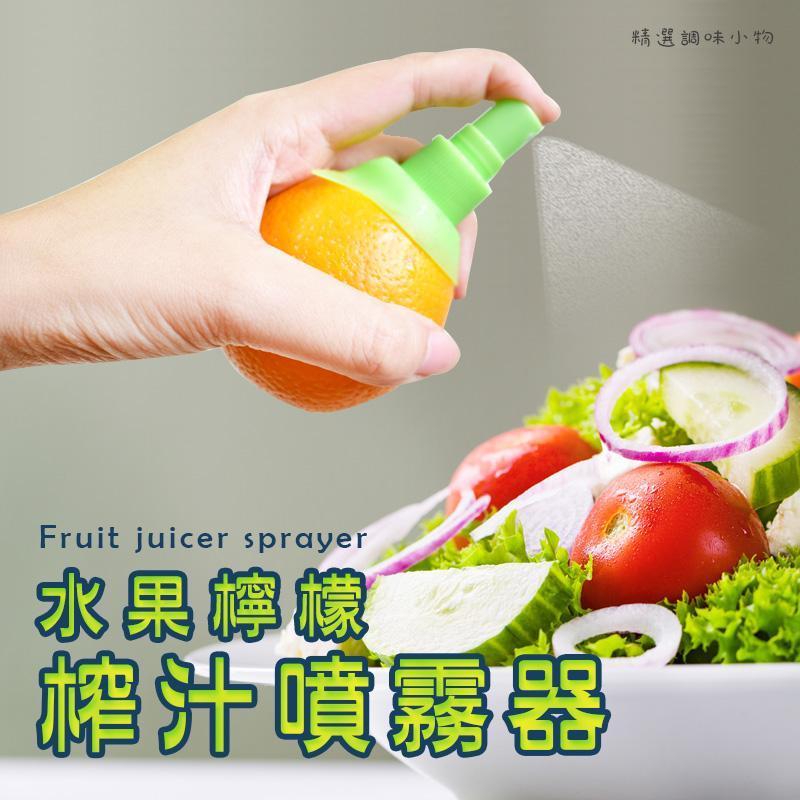 檸檬搾汁器/檸檬噴霧器(2入/卡)
