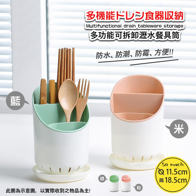 多功能可拆卸瀝水收納架筷子筒(OPP裝)