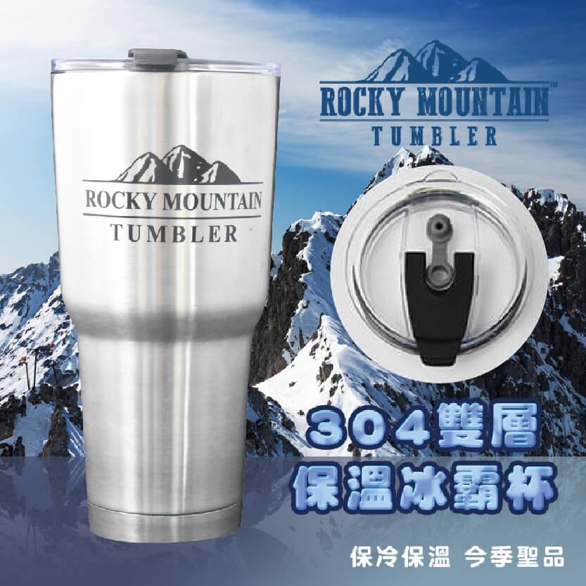 ROCKY MOUNTAIN 304雙層真空冰霸杯19新款吸管密封蓋