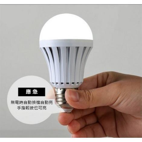 停電神器升級版智慧緊急照明燈泡(9w)