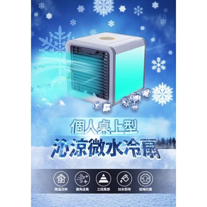 USB攜帶移動水冷扇(七彩/可內置冰塊款)